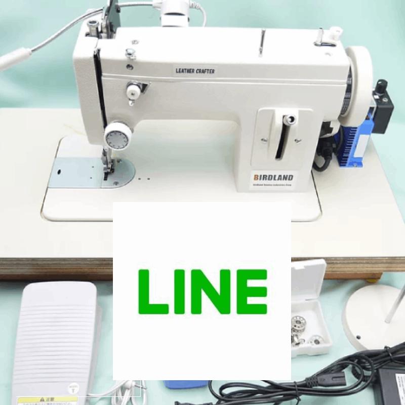 LINEでサポート 工業用ミシンの使い方